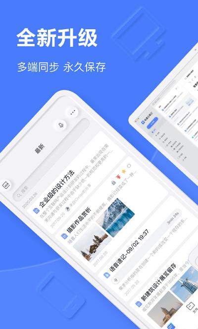 有道云笔记app安卓版 V7.1.3
