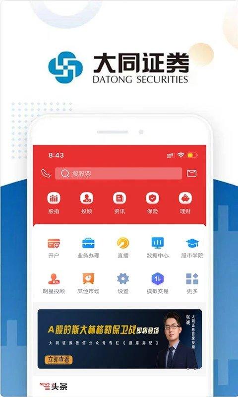 大同证券app安卓版 V9.00.13