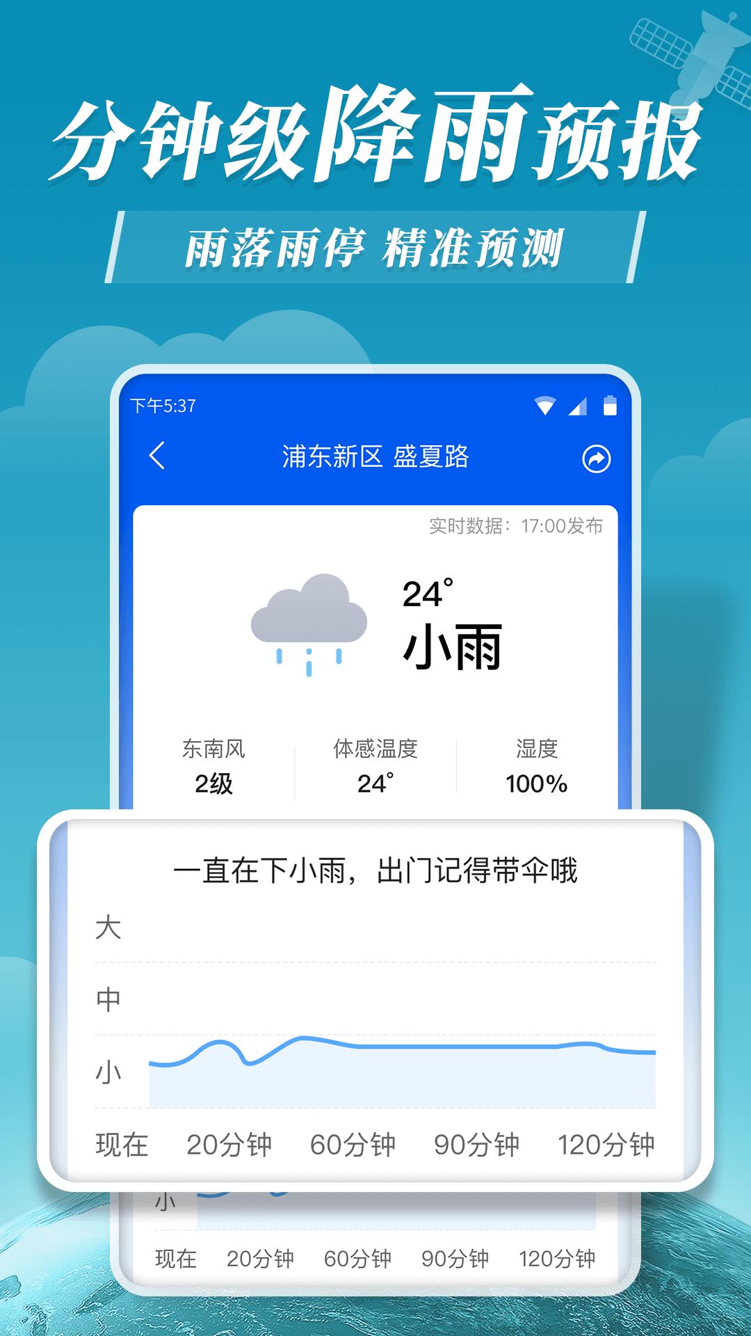 大字版天气预报app安卓版 V2.0.4