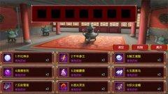 皇帝成长计划2游戏里的丹药配