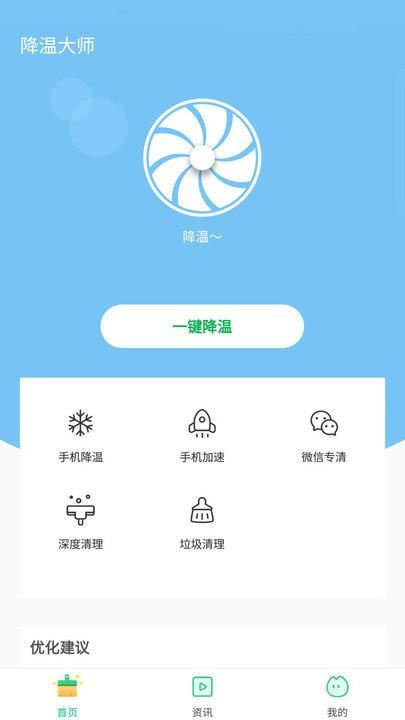手机一键降温大师app安卓版 V7.1.0