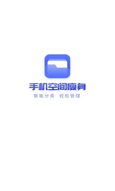 手机空间瘦身app安卓版 V3.2.6.r647
