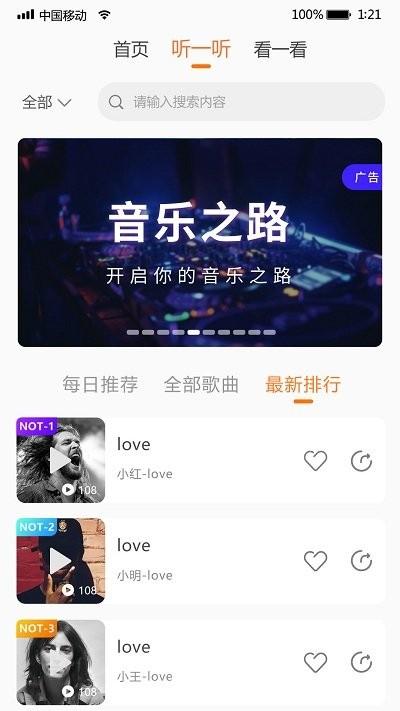i我的音乐app手机安卓版 V1.0.2