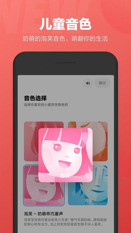 小爱同学智能音响app安卓客户端官方版 V2.10.20