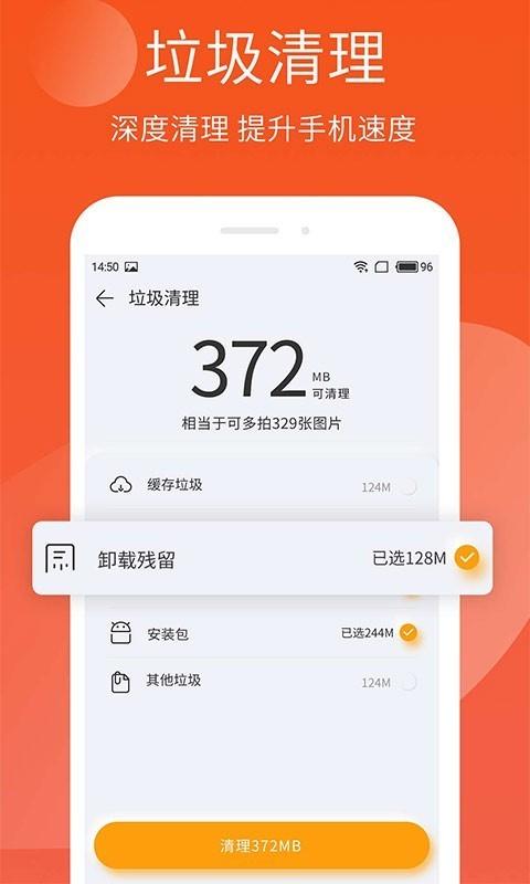 手机精灵app安卓版 V1.101.4