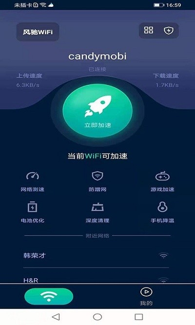 风驰wifi软件官方安卓版 V1.0.1