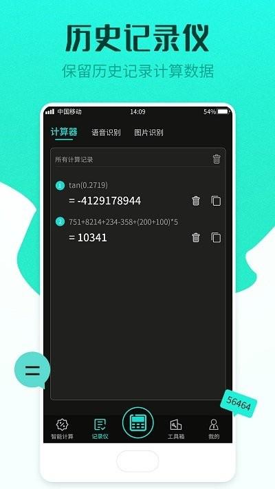 计算器管家app安卓版 V1.0.0