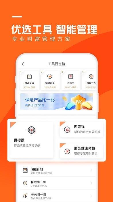 宜人财富app最新安卓版 V8.7.2