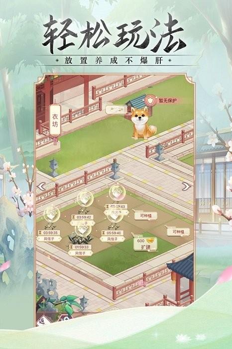 锦绣攻略游戏安卓版 V1.0.0