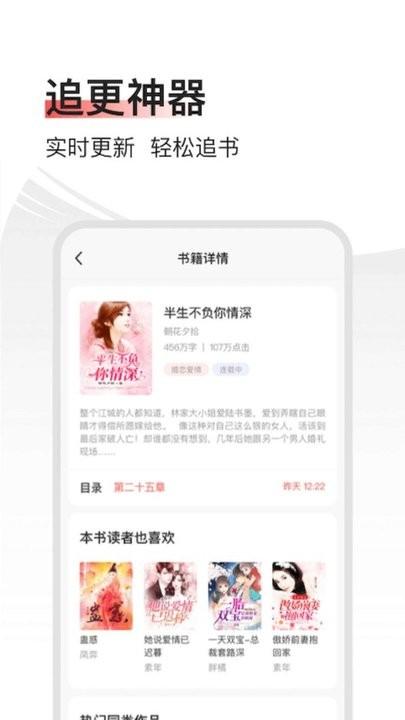 山楂免费小说app安卓版 V3.6.6