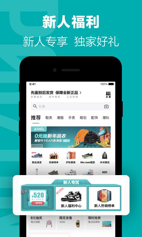 得物app安卓最新版 V4.71.0
