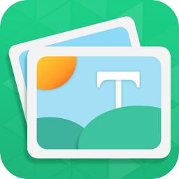 图片加字工具软件安卓版 V2.2.9