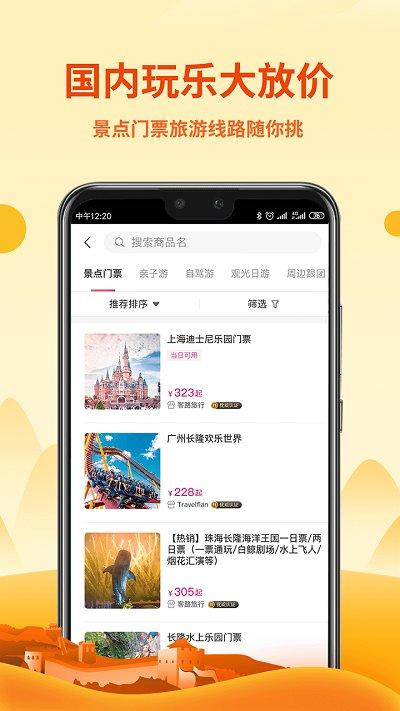 无忧行app官方版 V6.9.2