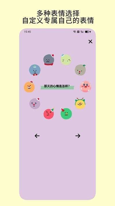 emmo心情日记app安卓版 V1.6.6