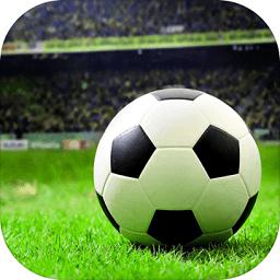 传奇冠军足球官方版 V1.2.0