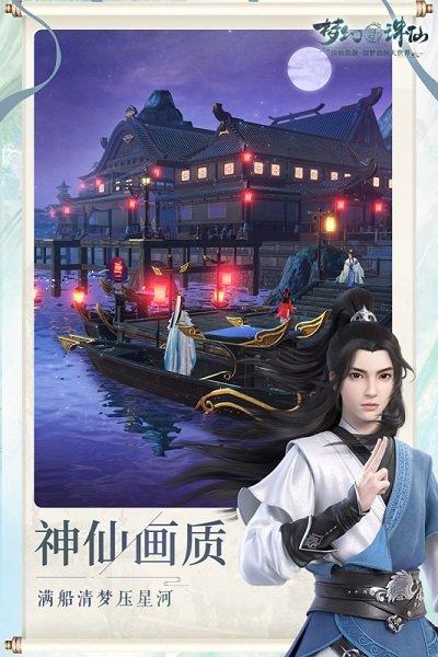 梦幻新诛仙手游官方版 V0.110.175