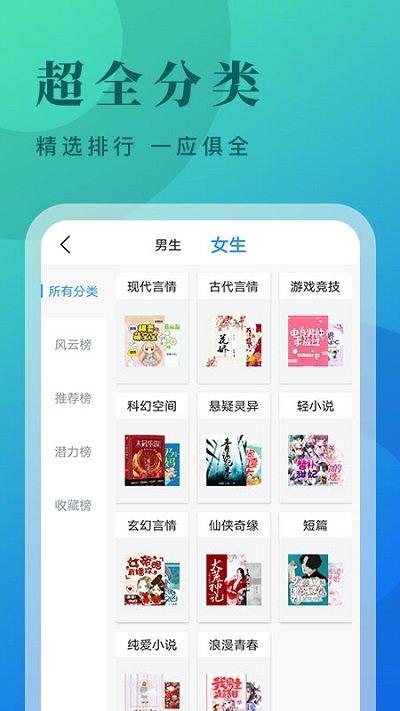 牛角免费小说app安卓版 V2.5.5