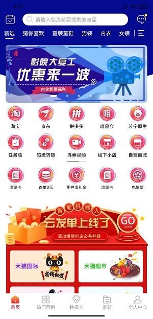 u享生活app安卓版 V3.7.8