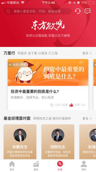 东方红理财app安卓版 V3.6.7