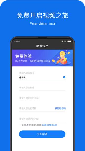 百脑会电话会议app安卓版 V5.8.20210401