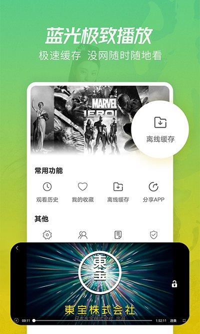 月亮影视大全app安卓最新版 V1.1.3